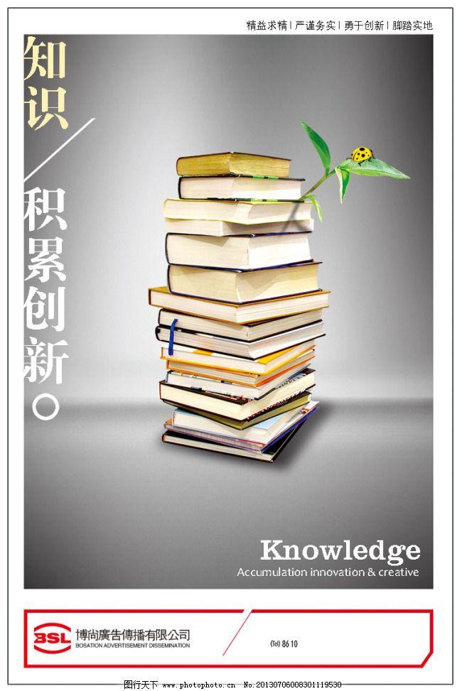 文化展板设计知识积累创新 文化展板设计知识积累创新免费下载 标语
