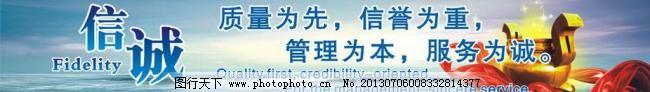 企业文化 标语 诚信 鼎 服务 管理 广告设计 海 红丝绸 励志