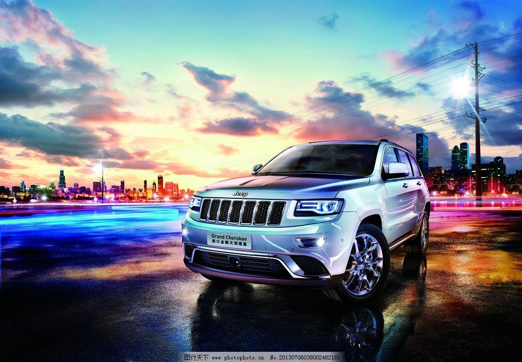 jeep 大切诺基 切诺基 吉普 越野车 私家车 工业 汽车 动力强劲 交通