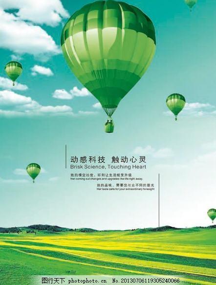 氢气球风景 氢气球风景图片 青色 天蓝色
