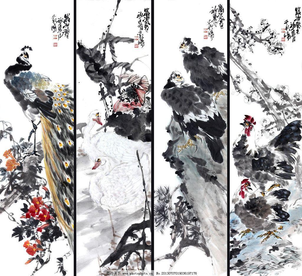 黄旸 国画四条屏图片