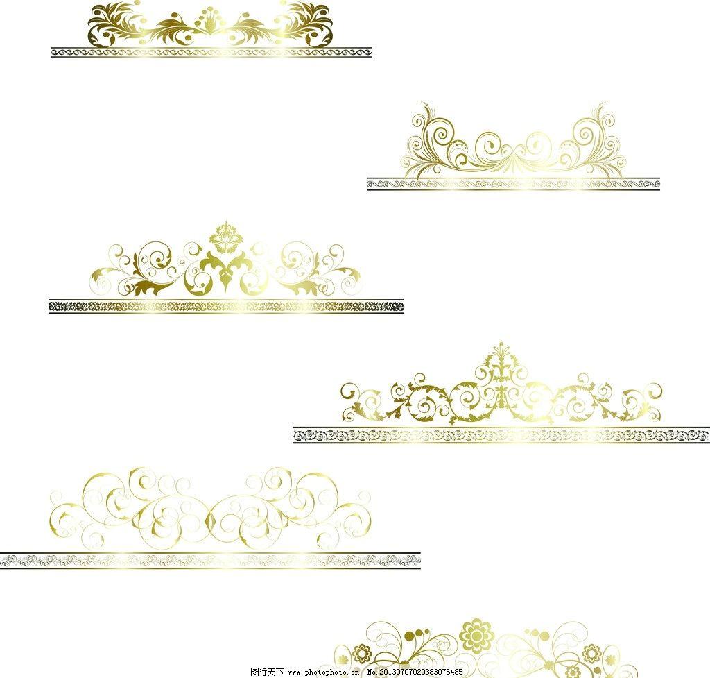 欧式花边 韩式花边 金色花边 好看的花边 花纹花边 底纹边框 矢量 ai