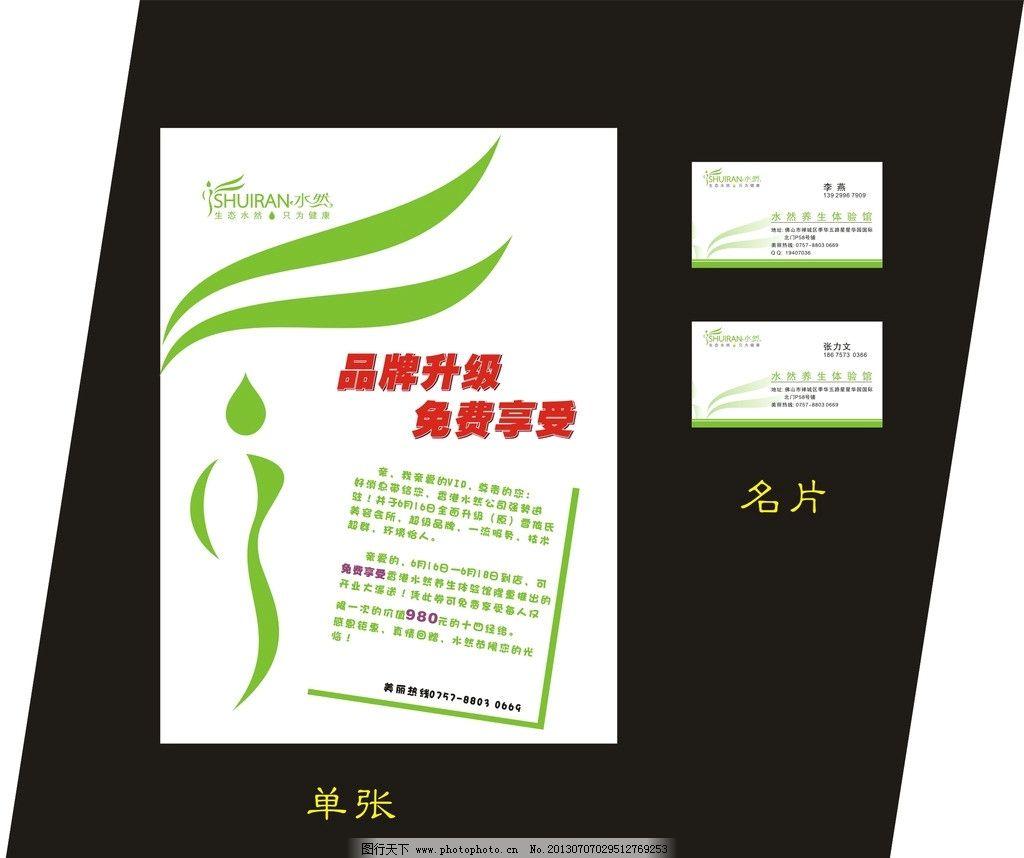 水然美容 单张 名片 美容 优惠单张 套餐宣传 绿调简洁设计 广告设计