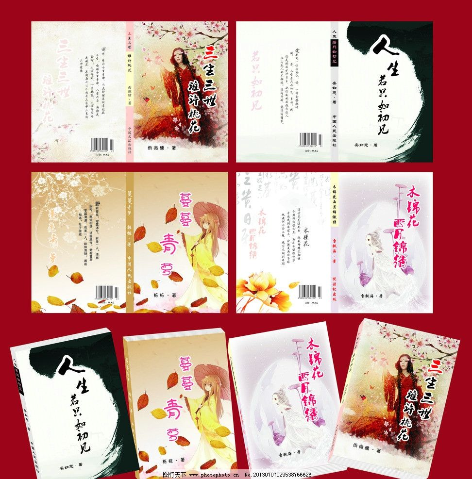 书籍封面 封面设计 画册素材下载 古风封面 画册模板下载 水墨 传统图片