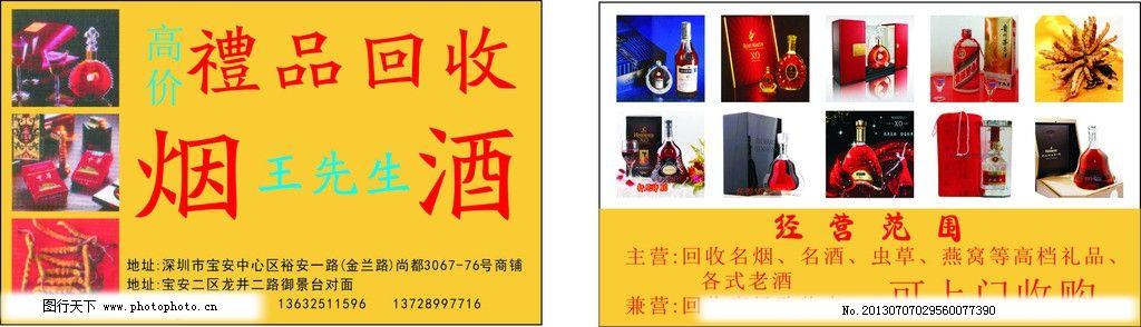 茶烟酒 茶 烟 酒 名片 背景 广告设计 矢量 cdr