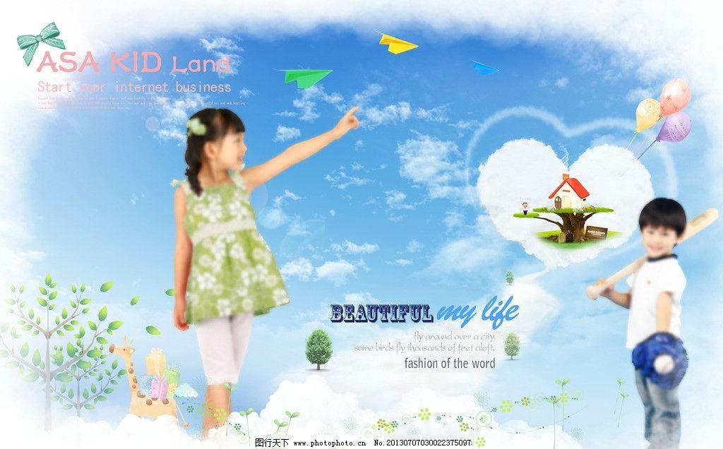 可爱童装 展板 蓝天 白云 彩球 心型 女孩子 男孩字 展板设计素材