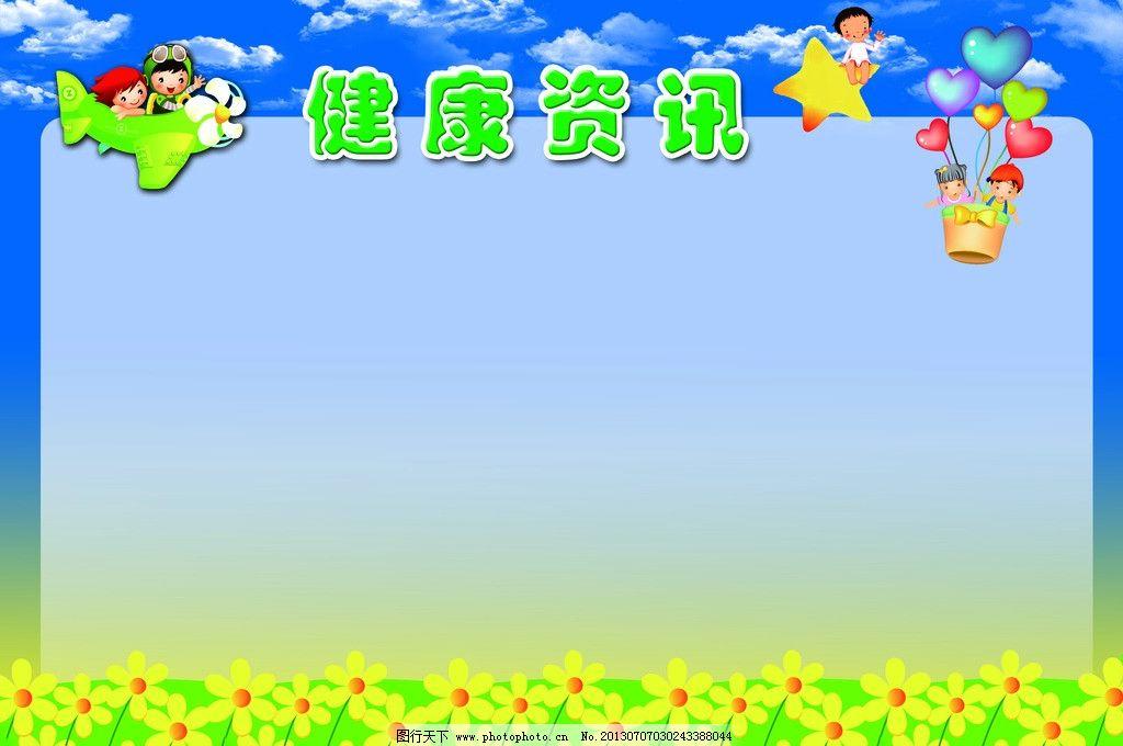 幼儿园健康资讯 幼儿园 学校 健康资讯 可爱 小花 蓝天白云 展板模板