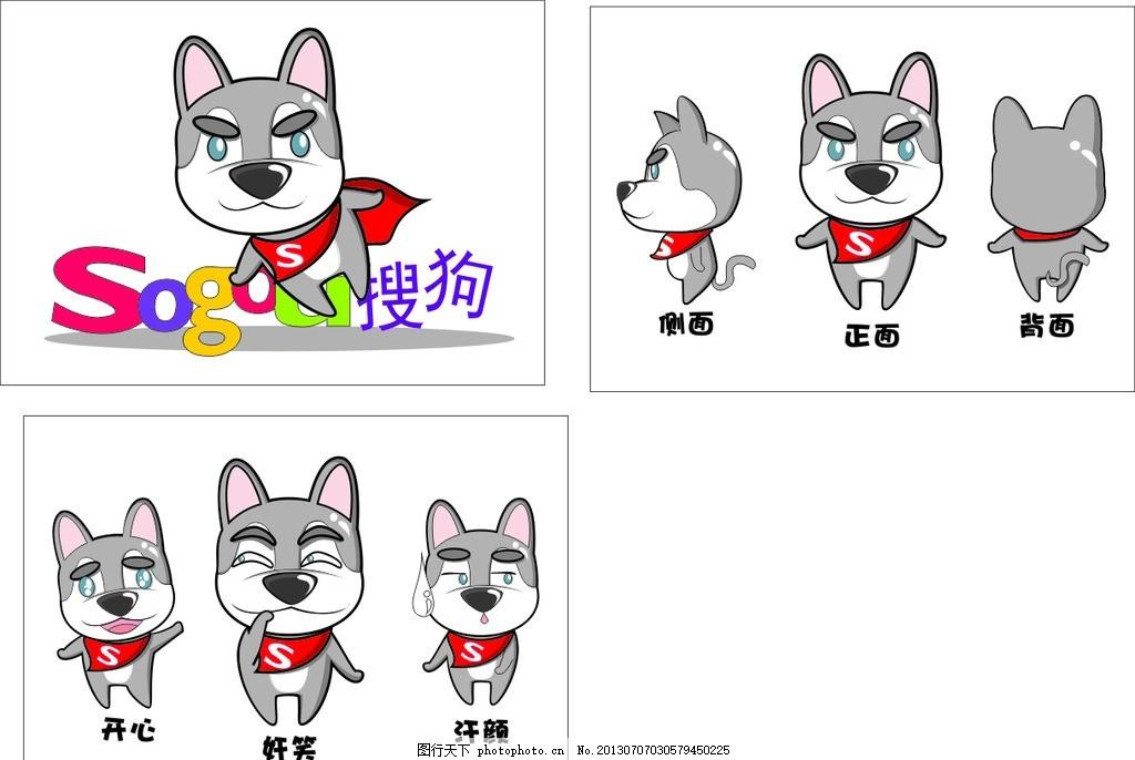 搜狗矢量图 搜狗 奸笑 可爱 表情 会飞 卡通设计 广告设计 矢量 cdr