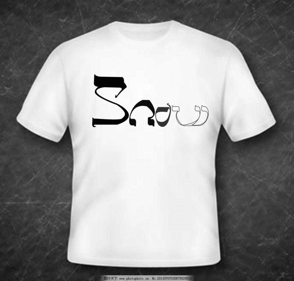 字体设计 白色体恤 创意字体