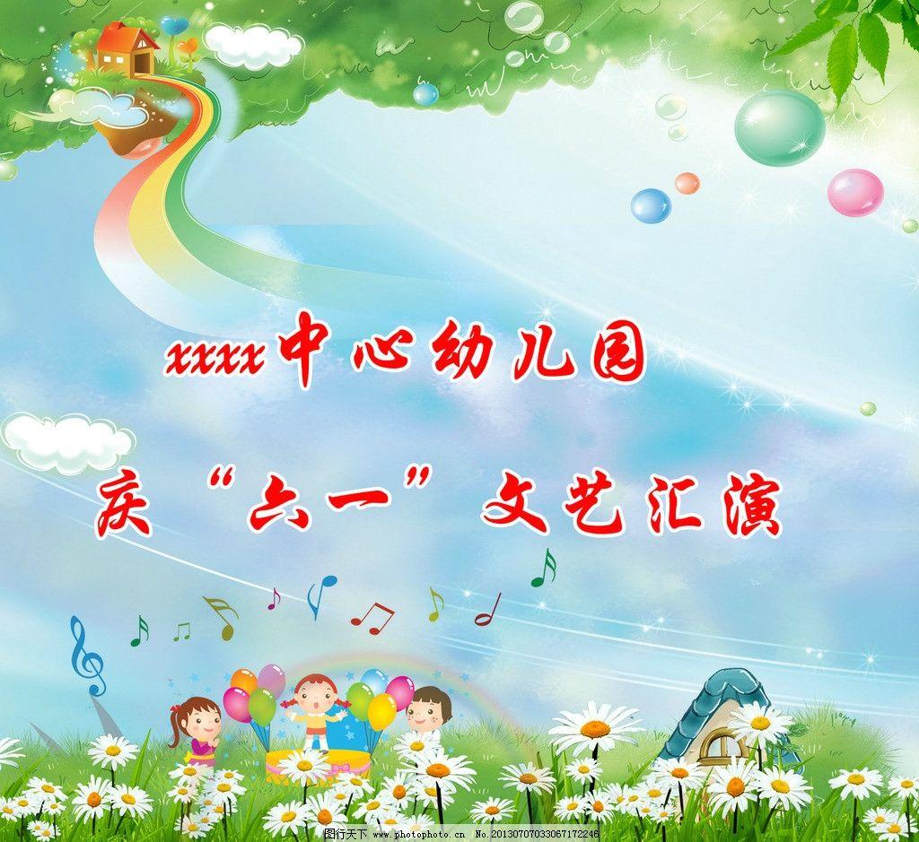 幼儿园宣传 幼稚园宣传 儿童封面 六一儿童节宣传 花 气球 云朵