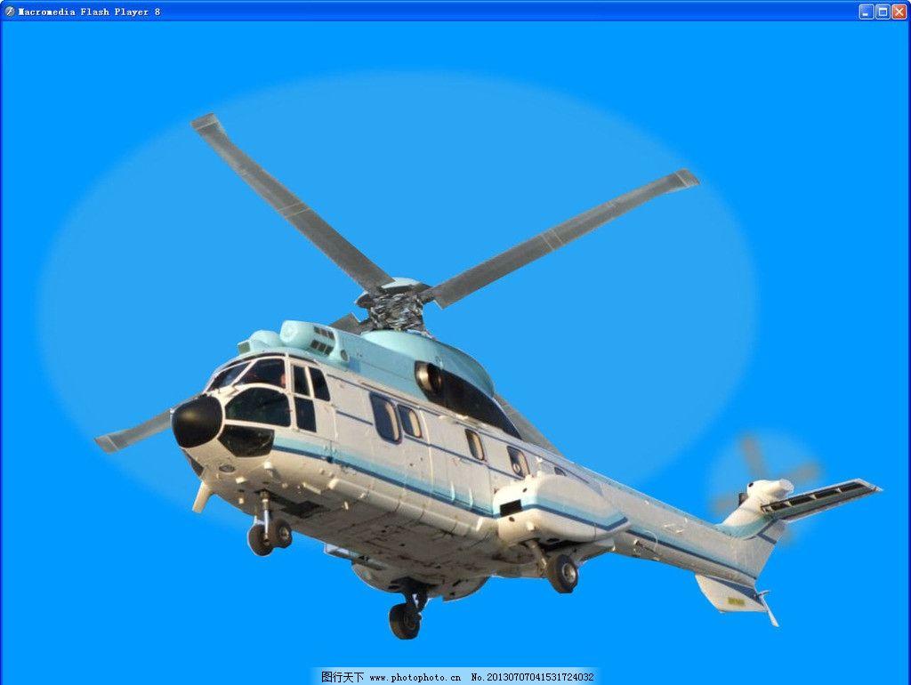 直升飞机源文件_其他_flash动画_图行天下图库
