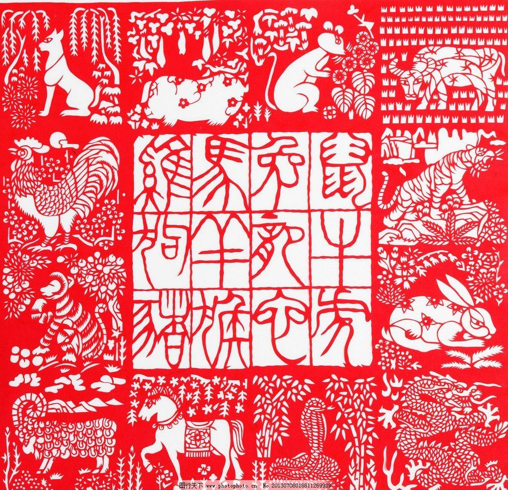 十二生肖 生肖 剪纸 鼠 牛 虎 兔 龙 蛇 马 羊 猴 鸡 狗 猪 传统文化
