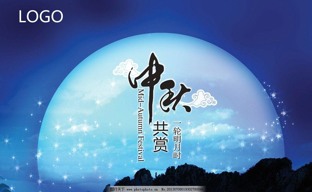 中秋节 共赏中秋 月亮 嫦娥 夜晚 蓝色 展板 中秋节海报 中秋节快乐图片