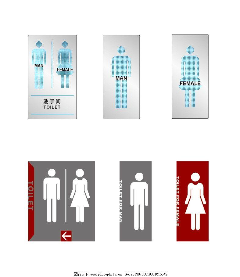 卫生间导视标识 男 女               男女图标 矢量 创意 模板 公共