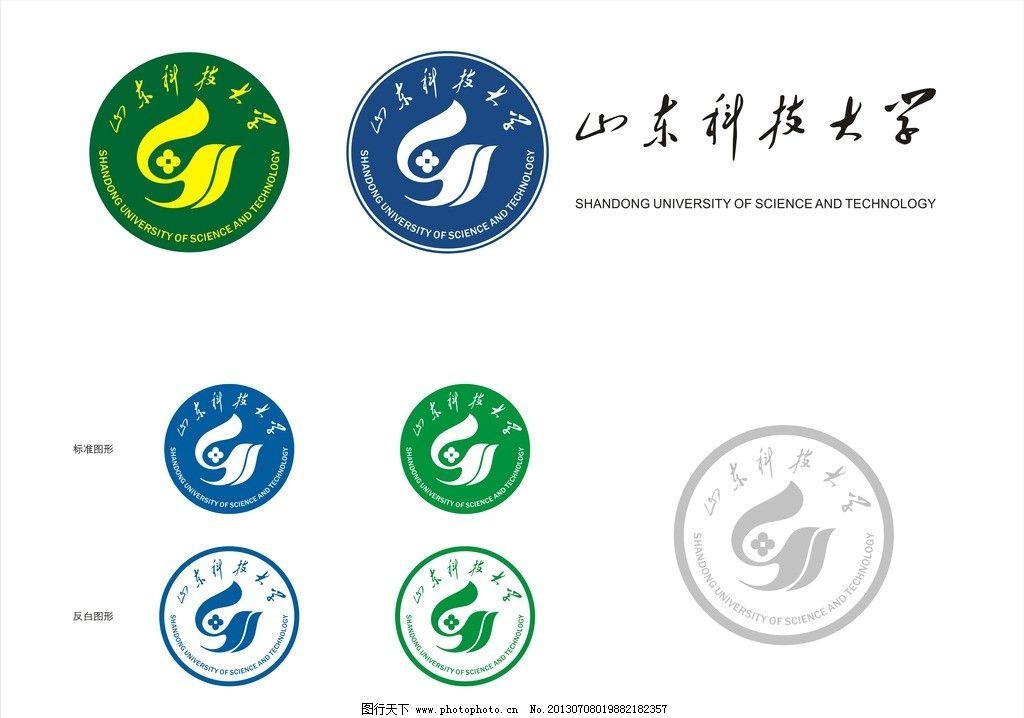 山东科技大学校徽图片