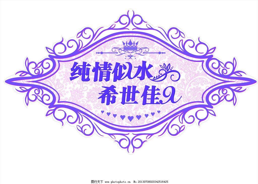 浪漫logo 纯情似水 希世佳人 心 艺术字 欧式花纹 皇冠 紫色底图 婚礼