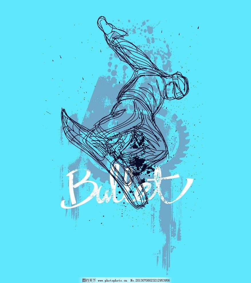 滑板社团海报手绘