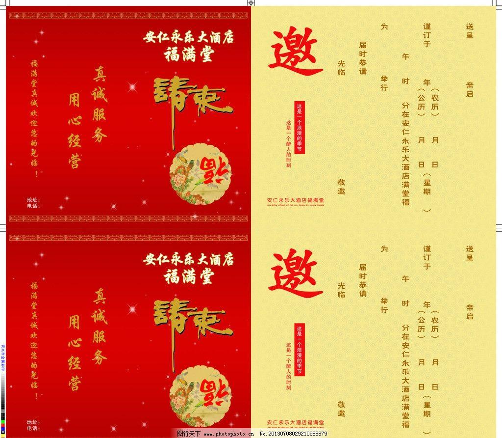 邀请函 福字 红色背景 中式边框 古典边框 星光 酒店邀请函 请帖招贴
