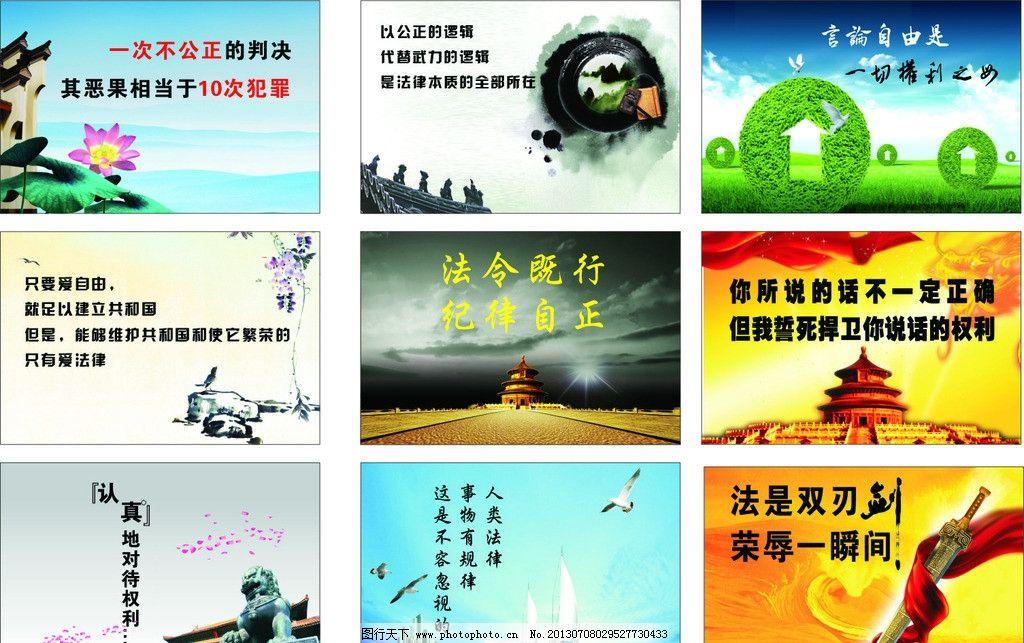 法制尊严 宣传牌 剑 古建筑 天坛 大气 清新 水墨 古典 广告设计