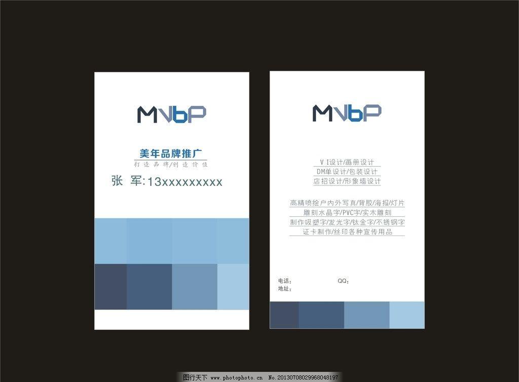 精品名片 设计      名片设计 创意名片 竖式名片 名片卡片 广告设计