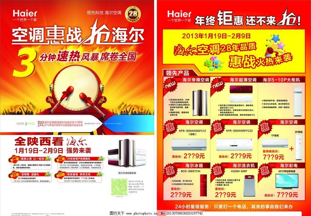 设计图库 淘宝电商 数码电器    上传: 2013-7-6 大小: 19.
