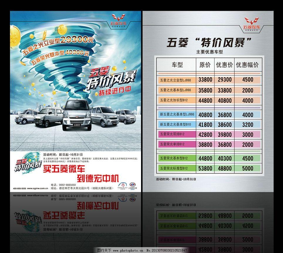 dm宣传单 汽车宣传单 汽车公司 蓝天背景 汽车 宣传单 广告设计模板