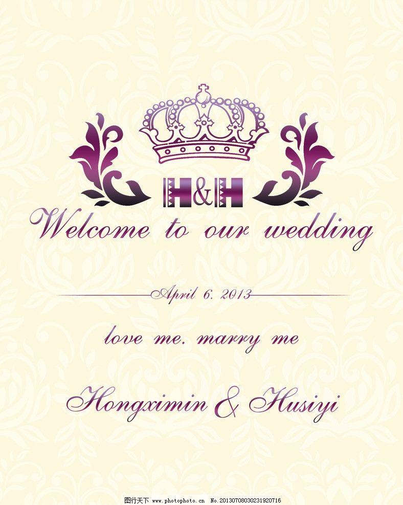 婚庆花牌 婚庆 花牌 展板牌 欧式 底纹 展板模板 广告设计模板 源文件