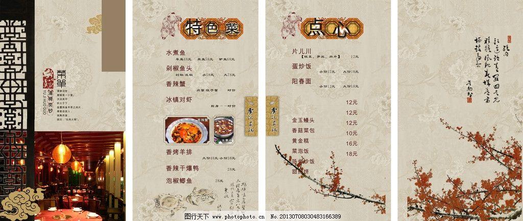 中餐厅火锅店菜谱图片图片
