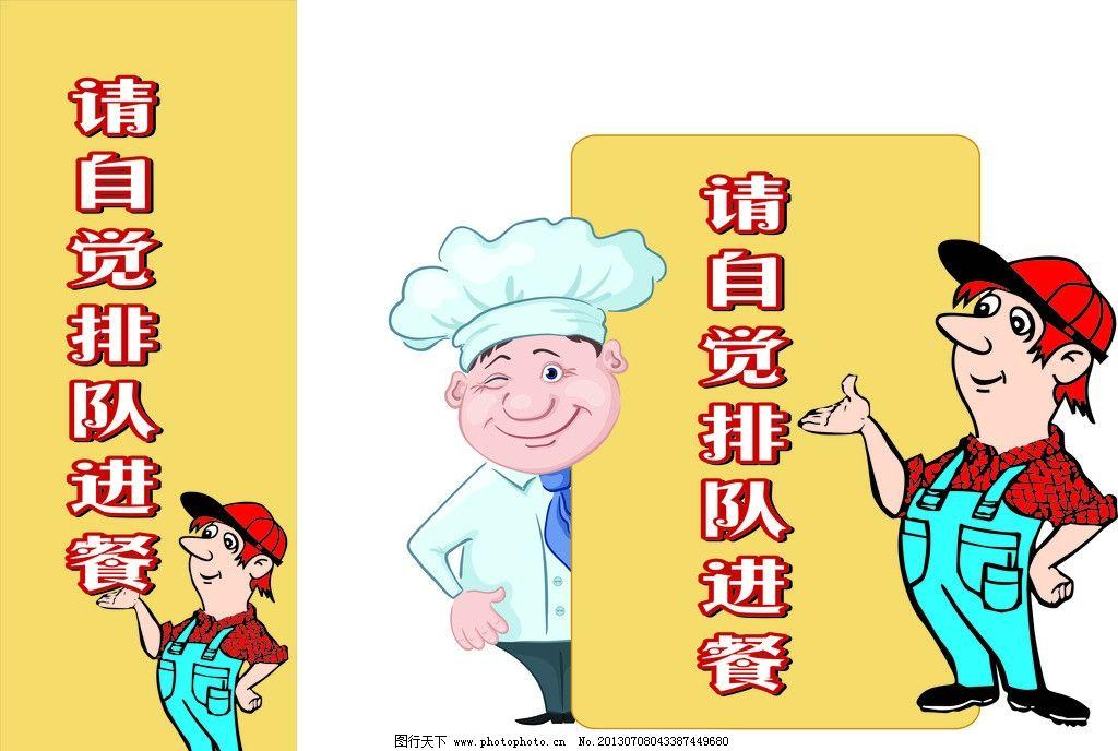 可爱的卡通厨师