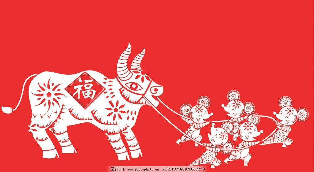 老鼠 鼠 鼠年 可爱 漫画 卡通 牛 过年 动漫人物 动漫动画 设计 150