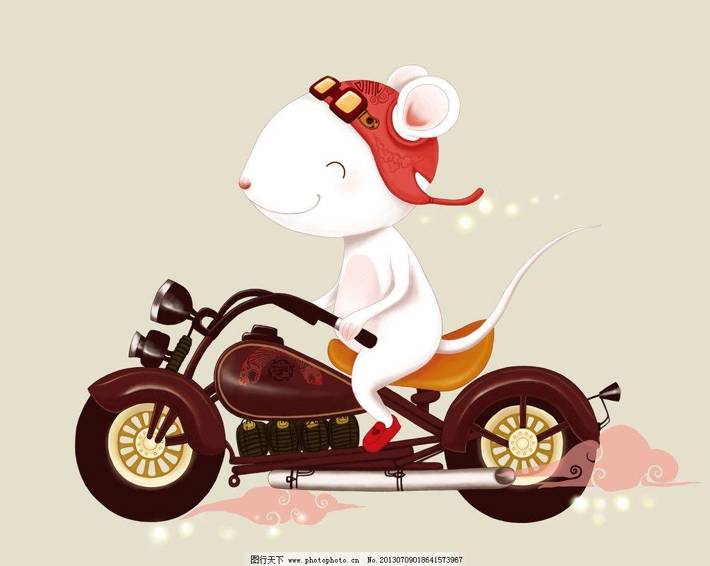老鼠 鼠年 可爱 卡通 漫画 过年 生肖鼠 摩托车 动漫动画