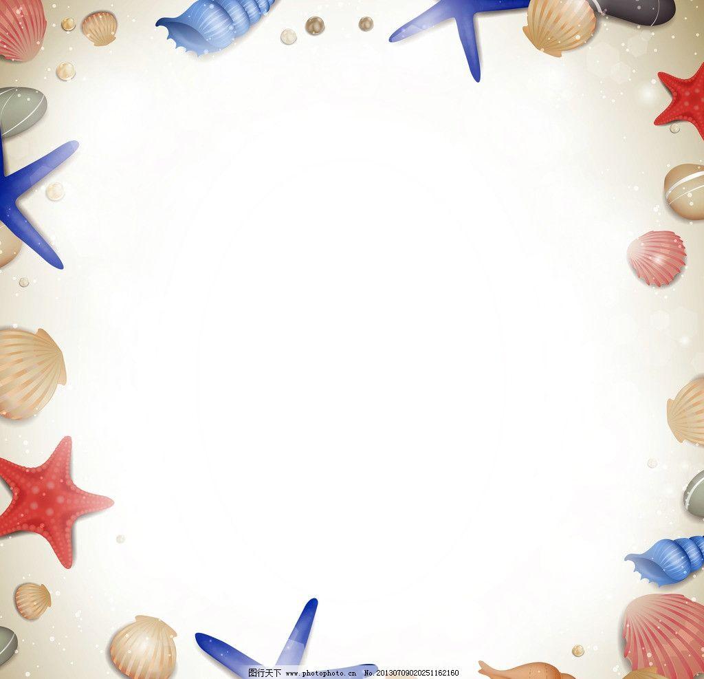 沙滩 旅游素材 旅游 海边 度假 海星 海滩 贝壳 底纹背景 底纹边框