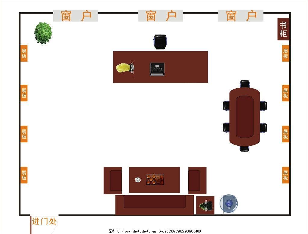办公室平面效果图 沙发 茶几 会议桌 展板 办公桌 室内设计 建筑家居