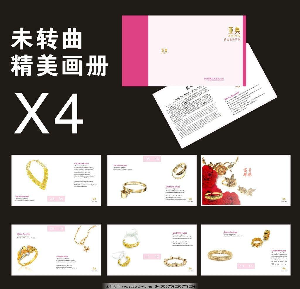 黄金珠宝手册 黄金 珠宝 手册 宣传 品牌 黄色 画册设计 广告设计
