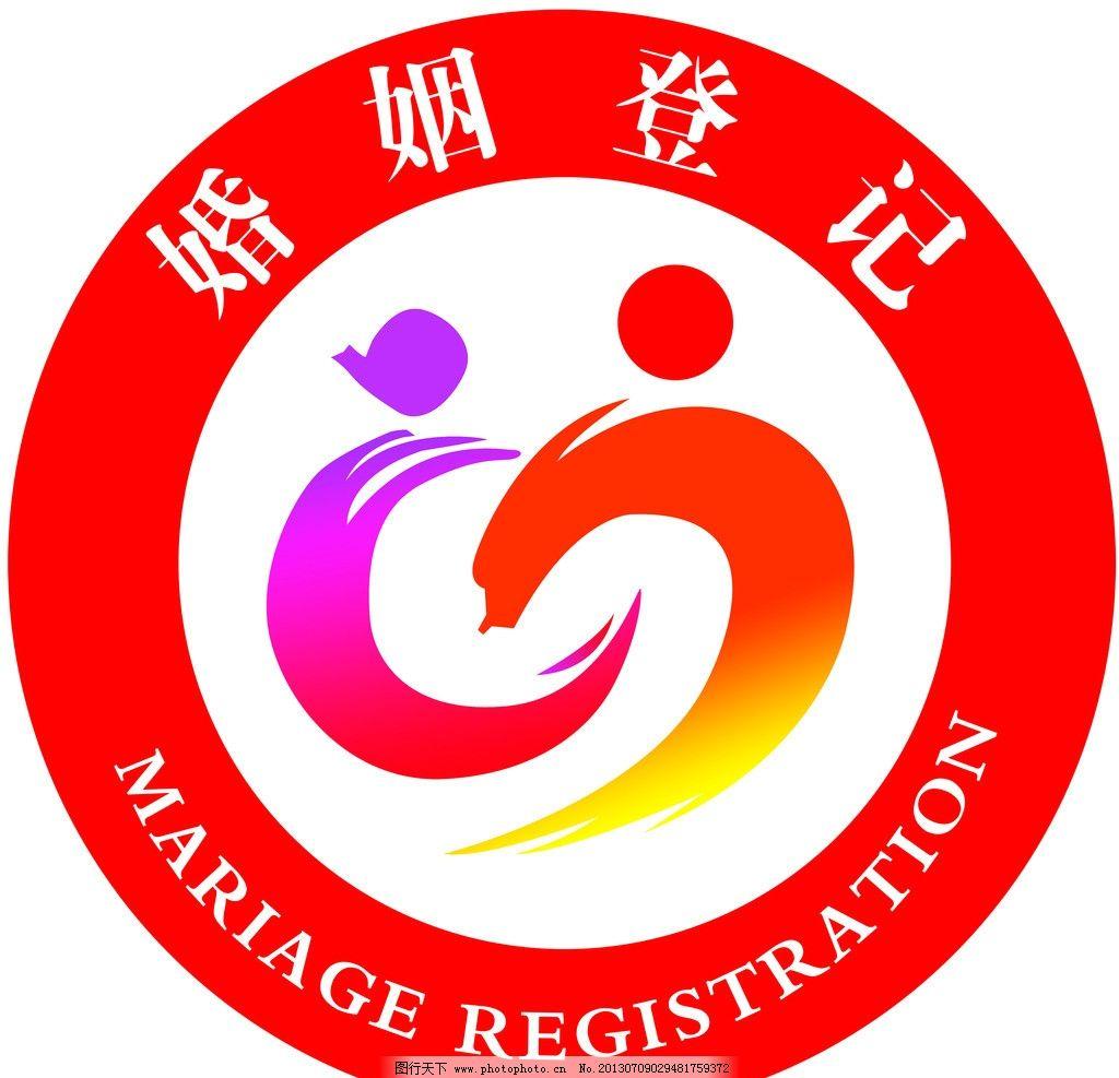 婚姻登记处标志 婚姻登记 标志 红色 圆标 结婚 标志设计 广告设计