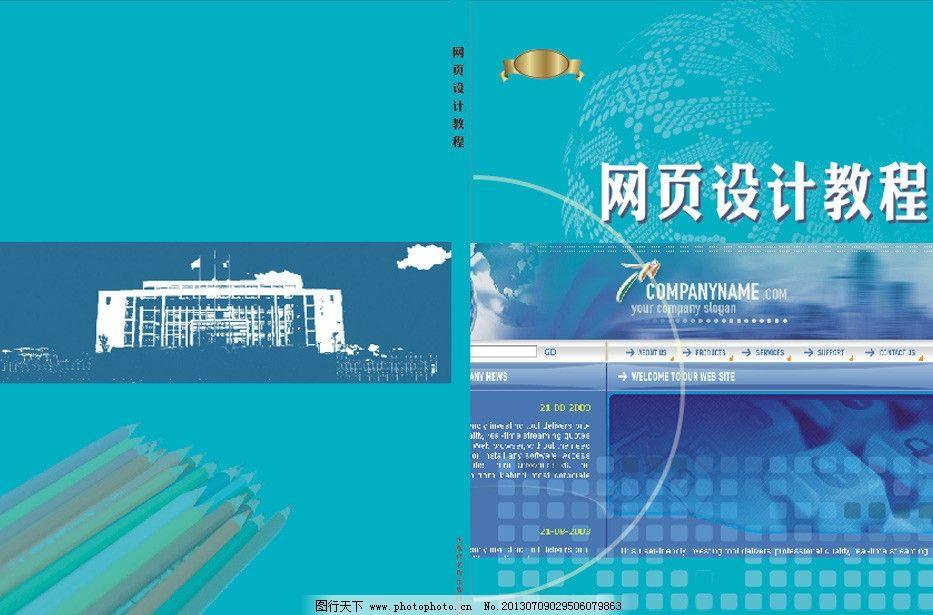 網頁制作圖書封面設計圖片