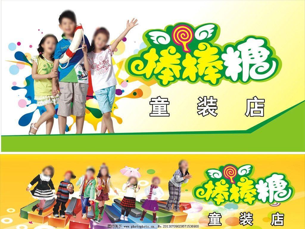 棒棒糖童装店 儿童 音符 墨迹 七彩墨迹 炫光 可爱儿童 小学生图片