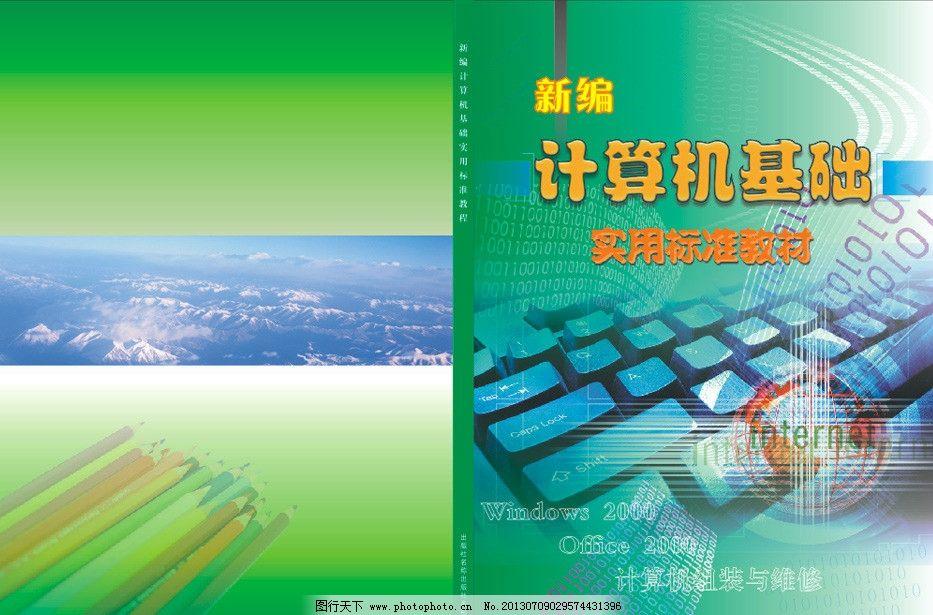 计算机图书封面设计图片