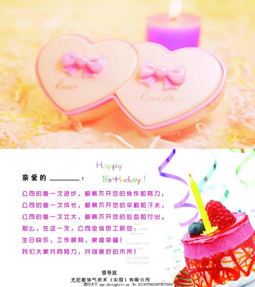 生日贺卡 蜡烛 蛋糕 心 生日英文 祝福用语 名片卡片 广告设计模板 源