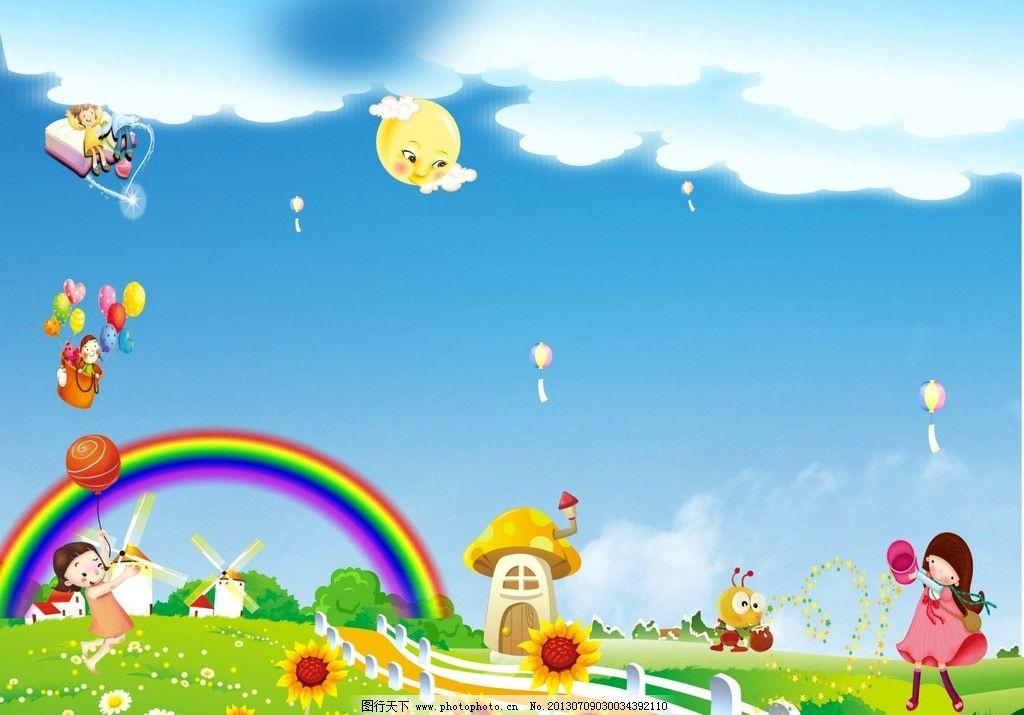 dm单页 dm宣传单幼儿园图片 卡通 微笑 和谐 融洽 开心 快乐 孩子