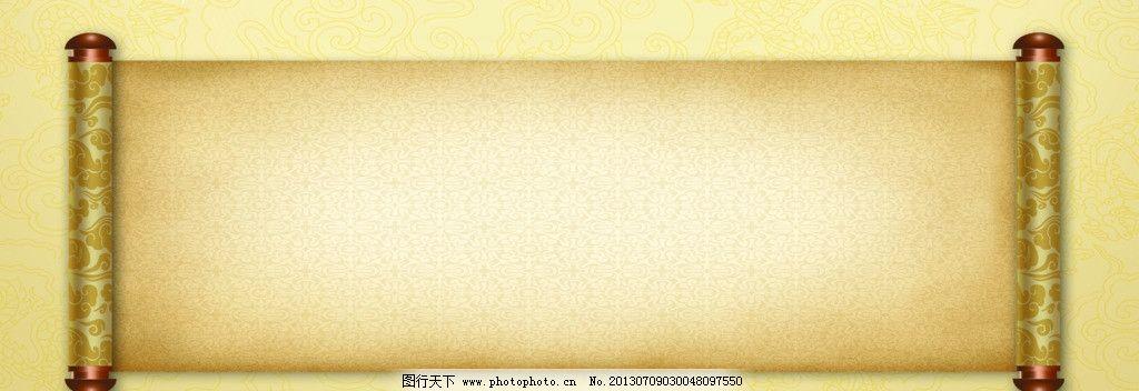 卷轴 底图 中式 海报 金色 海报设计 广告设计模板 源文件