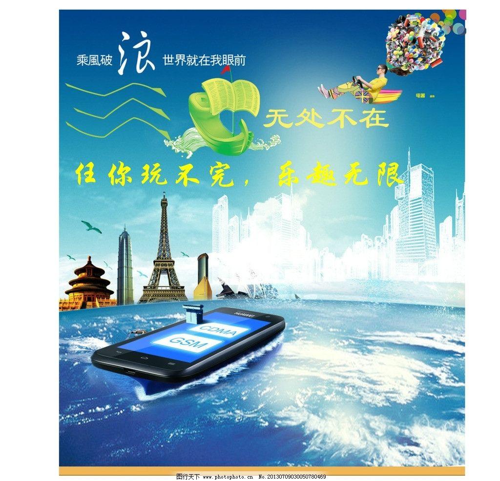 创意海报 蓝色背景 高楼 手机 海 广告海报 海报设计 广告设计 矢量