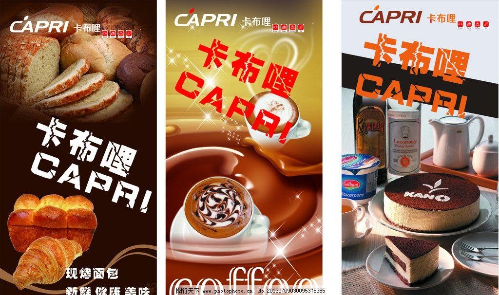 燈箱海報 咖啡色 黃色 紅色 蛋糕 面包 咖啡 白色 海報設計 廣告設計