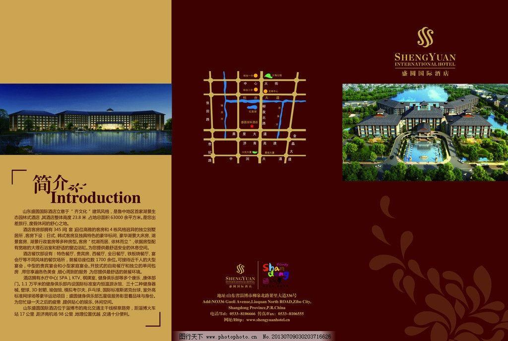 酒店dm宣传单模板
