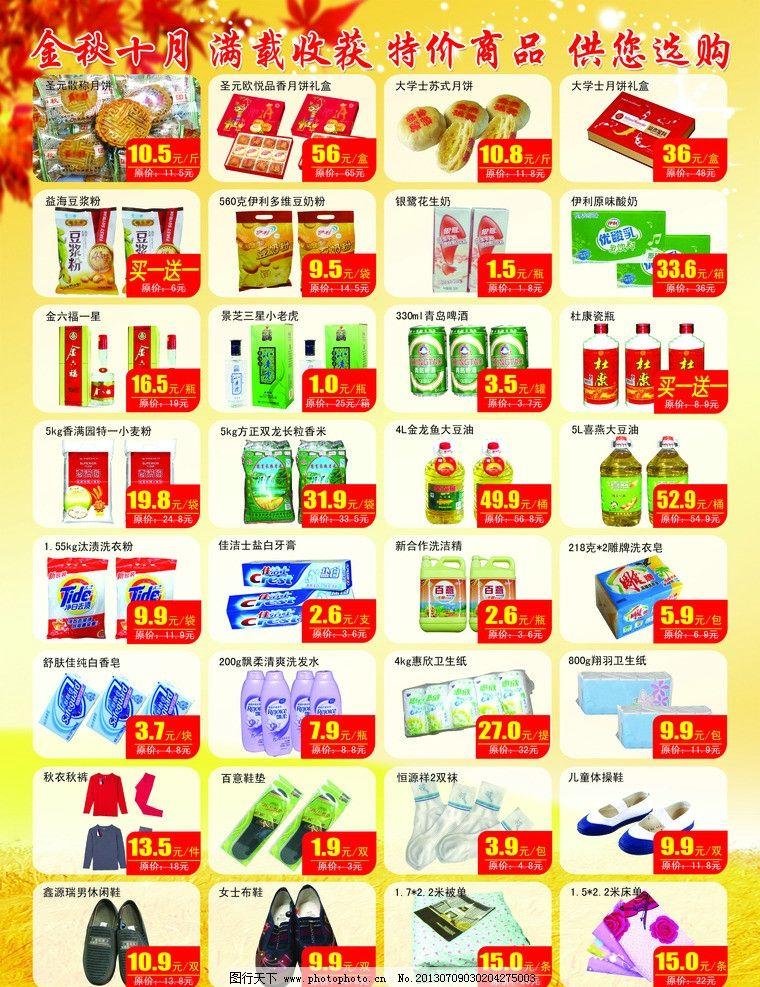 超市彩页 花 月饼 背景 黄色 dm宣传单 广告设计模板 源文件 300dpi