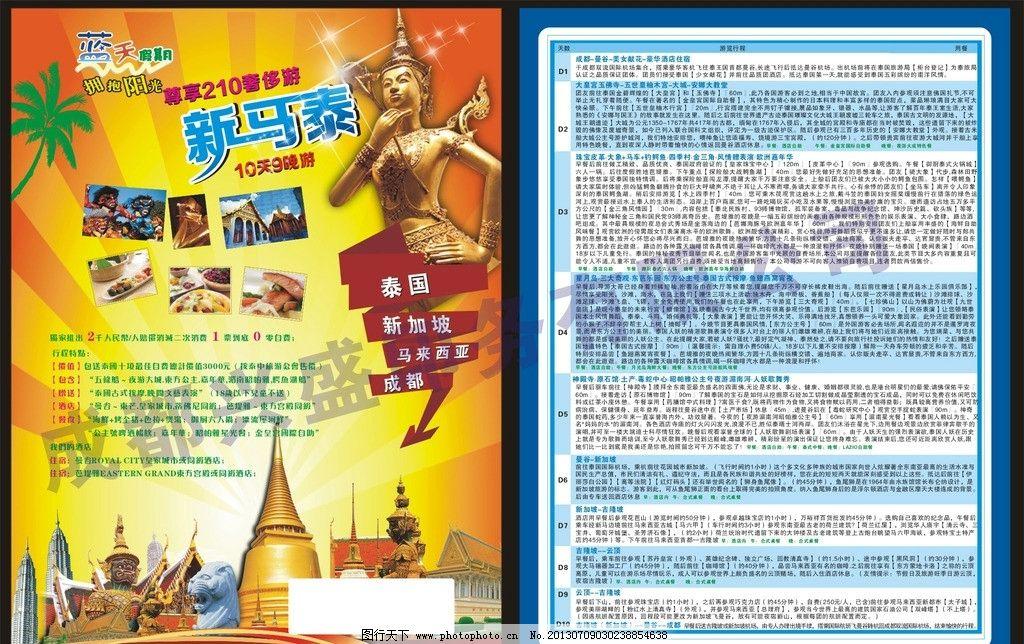 新马泰 旅游宣传单图片