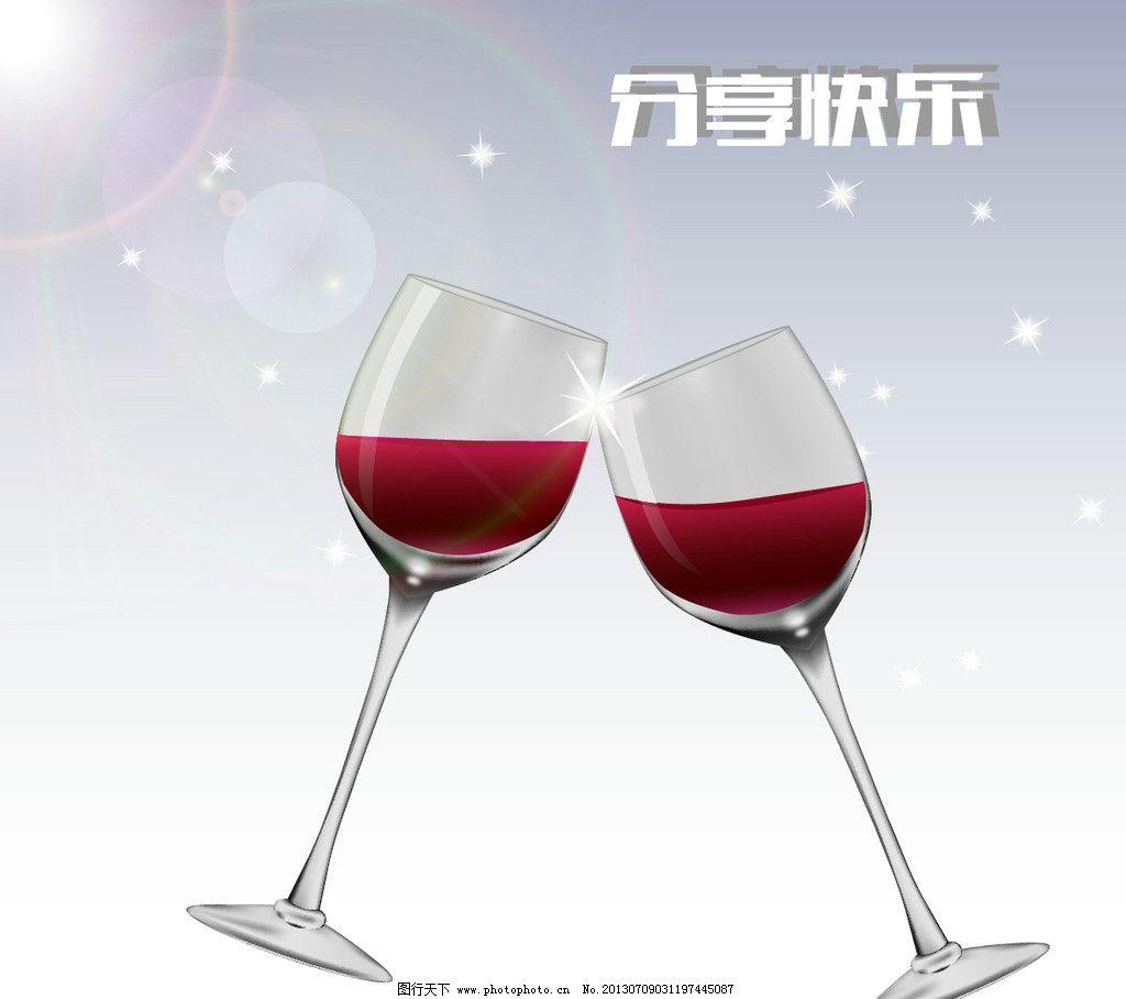 分享快乐图片,红酒 高脚杯 玻璃杯 碰杯 光晕 喝酒-图