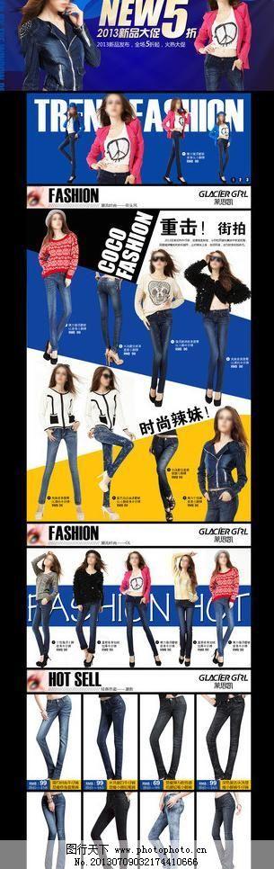 设计图库 淘宝电商 促销海报  150dpi psd 店铺装修 深蓝色 淘宝女装