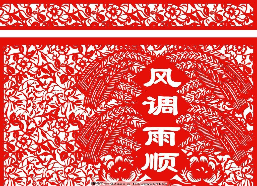 风调雨顺 窗花 剪纸 民俗 过年 春节 喜庆 吉祥 如意 花边