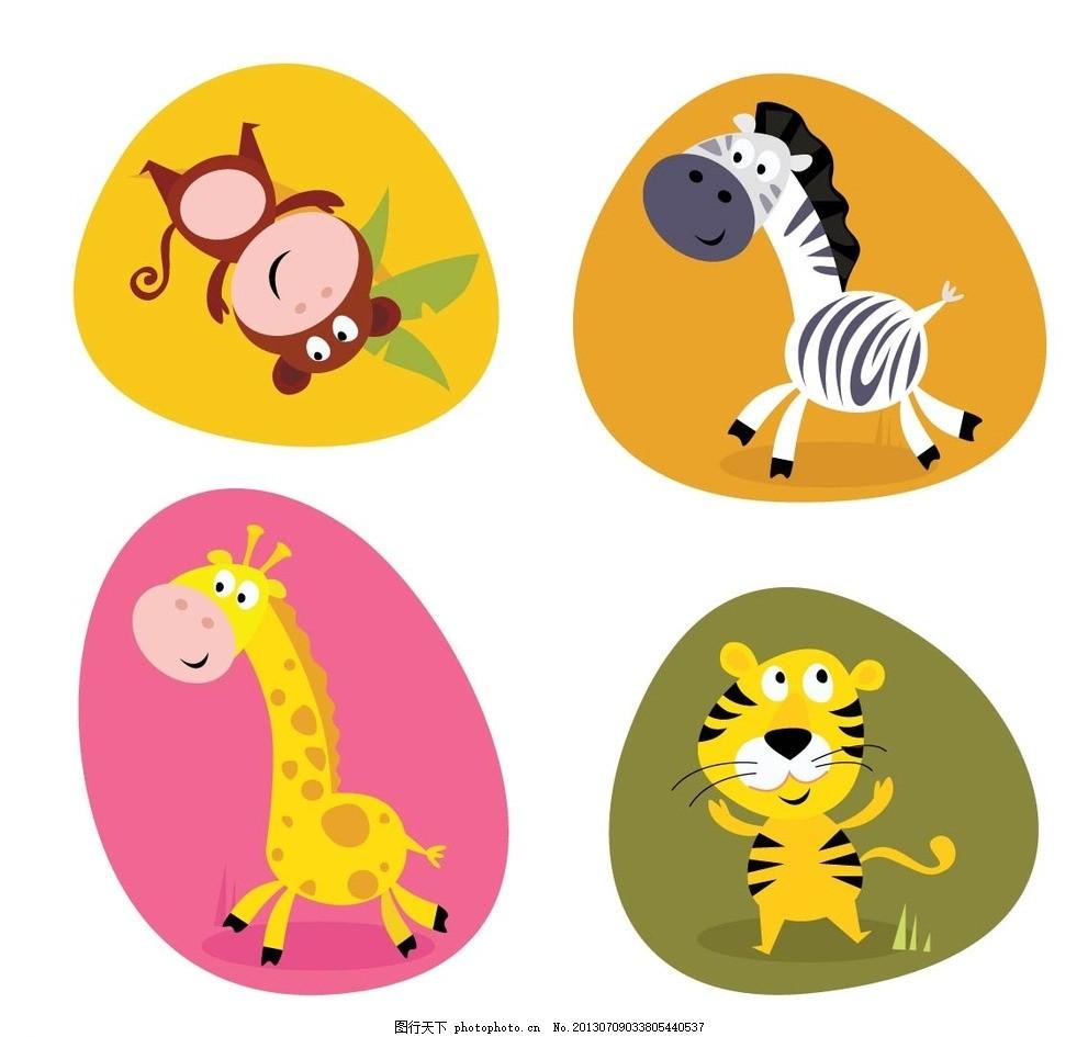 卡通动物 长颈鹿 猴子 小猴子 斑马 老虎 小老虎 动物乐园 动物卡通